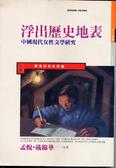 浮出歷史地表:中國現代女性文學研究