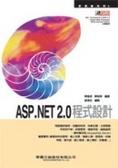 ASP.NET 2.0程式設計