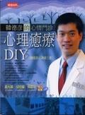 心理癒療DIY:韓德彥的心情門診