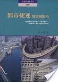 都市捷運:發展與應用:systems and application