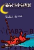 深夜小狗神祕習題