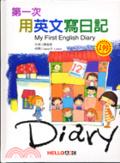第一次用英文寫日記