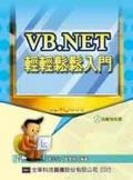 VB.NET輕輕鬆鬆入門