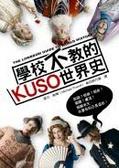 學校不教的KUSO世界史