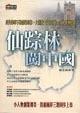 仙  林闖中國