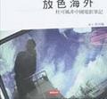 放色海外:杜可風非中國電影筆記