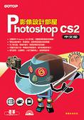 Photoshop CS2中文版影像設計部屋