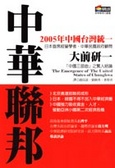 中華聯邦:二アア五年中國台灣統一