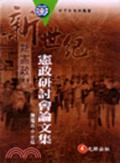 新世紀新憲政:憲政研討會論文集