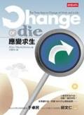 Change or Die:應變求生