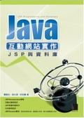 Java互動網站實作:JSP與資料庫