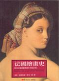 法國繪畫史:從文藝復興到世紀末