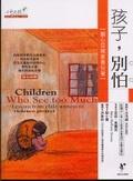 孩子-別怕:關心目睹家暴兒童