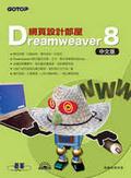 Dreamweaver 8中文版網頁設計部屋