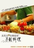 吳恩文的快樂廚房2:手創料理