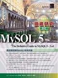 MySQL 5徹底研究