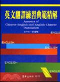 英文翻譯練習典範精解