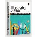 Illustrator不敗經典:229個影像具現化的技法與程序