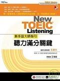 新多益大師指引:聽力滿分關鍵