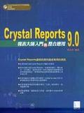 Crystal Reports 9.0報表大師入門與整合應用