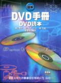 圖解DVD手冊