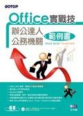 Office實戰技:辦公達人.公務機關範例書