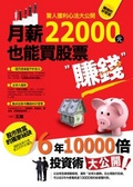 """月薪22000也能買股票""""賺錢"""":6年10000倍投資術大公開"""