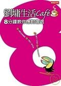 劉墉生活Cafe