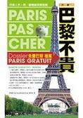 巴黎不貴:免費巴黎檔案