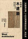 台灣的木建築:與自然共舞的林中居所:wood architecture