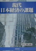 現代日本經濟の課題