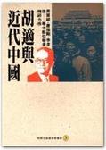 胡適與近代中國