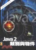 Java 2類別與物件
