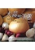 大蒜與洋蔥