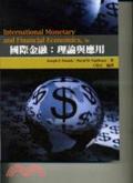 國際金融:理論與應用