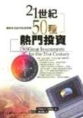 21世紀50種熱門投資:解析新世紀的投資密碼
