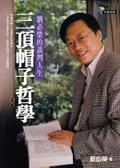 三頂帽子哲學:劉必榮的談判人生