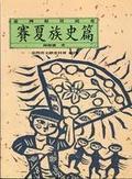 臺灣原住民史:賽夏族史篇