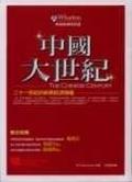 中國大世紀:二十一世紀的新興經濟強權