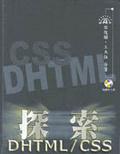 探索DHTML/CSS