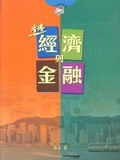 香港經濟與金融