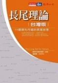 長尾理論台灣版:14個領先市場的長尾故事
