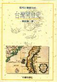 台灣開發史