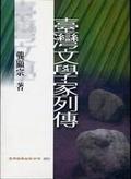 臺灣文學家列傳