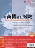 當商機遇上風險:2003年中國大陸地區投資描境與風險調查