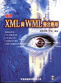 精通XML與WML整合應用