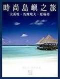 時尚島嶼之旅:大溪地.馬爾地夫.夏威夷