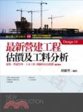 最新營建工程估價及工料分析