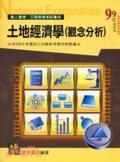 土地經濟學(觀念分析)