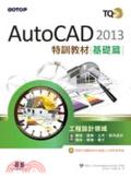 AutoCAD 2013特訓教材:基礎篇